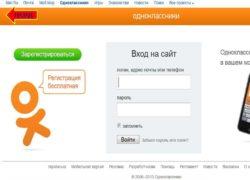 Регистрация на сайте «Одноклассники» нового пользователя