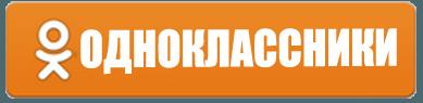 https://odnoklassniki-expert.ru/wp-content/uploads/2017/05/17978206-1.png