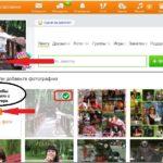 Как поменять фото в Одноклассниках