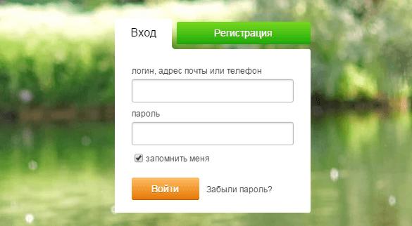Регистрация на сайте «Одноклассники» нового пользователя бесплатно