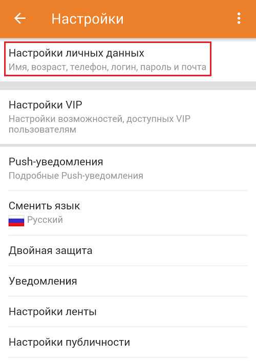 Как поменять пароль в Одноклассниках с телефона?