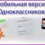 Одноклассники — мобильная версия