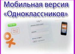 Одноклассники - мобильная версия