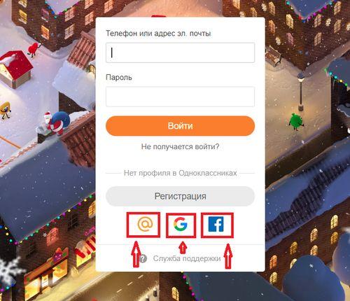 Одноклассники вход через через Google, Mail.ru или Facebook.